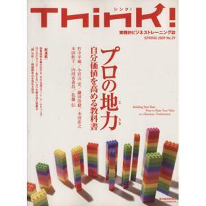 Think!(No.29)/東洋経済新報社(著者) bookoffonline