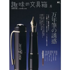 趣味の文具箱 Vol.6/趣味・就職ガイド・資格(その他)