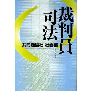 裁判員司法/共同通信社社会部【著】