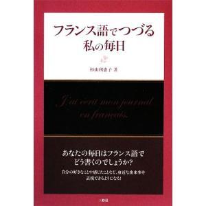 フランス語でつづる私の毎日/杉山利恵子【著】