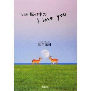 写真集 風の中のI love you/岡田光司【著】の関連商品2