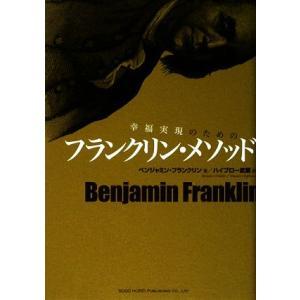 幸福実現のためのフランクリン・メソッド/ベンジャミンフランクリン【著】,ハイブロー武蔵【訳】