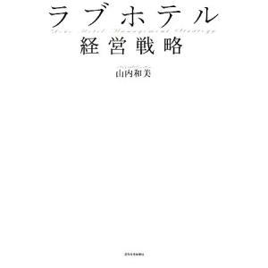 ラブホテル経営戦略/山内和美【著】