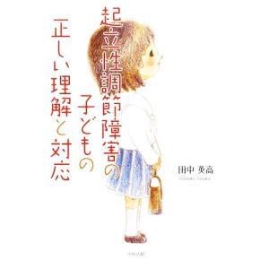 起立性調節障害の子どもの正しい理解と対応/田中英高【著】