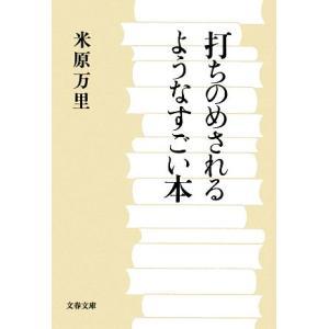 打ちのめされるようなすごい本 文春文庫/米原万里【著】