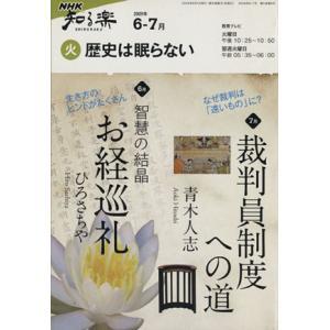 歴史は眠らない(2009年 6・ 7月) 知楽遊学シリーズ/NHK出版(その他)|bookoffonline