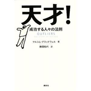 天才! 成功する人々の法則/マルコムグラッドウェル【著】,勝間和代【訳】