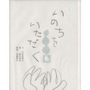 いのちをいただく/内田美智子(著者)|bookoffonline