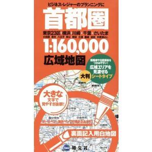 首都圏1:160,000広域地図/昭文社(その他)|bookoffonline