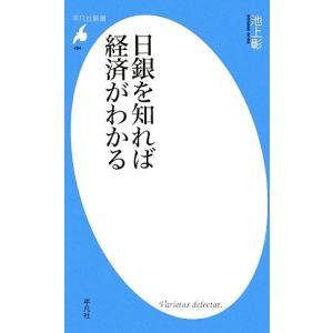 日銀を知れば経済がわかる 平凡社新書/池上彰【著】|bookoffonline