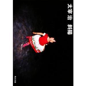 斜陽   改版/角川書店/太宰治 (文庫) 中古の商品画像|ナビ