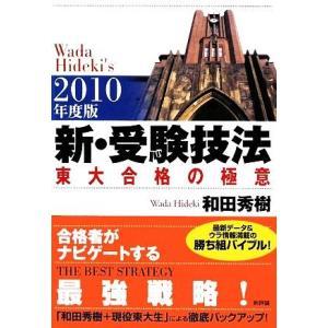 新・受験技法(2010年版) 東大合格の極意/和田秀樹【著】