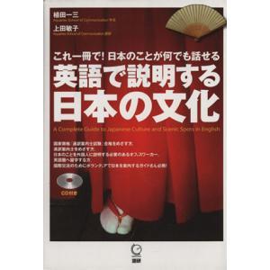 英語で説明する日本の文化 これ一冊で!日本のことが何でも話せる/植田一三(著者)