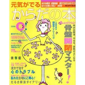 元気がでるからだの本2006春/健康・家庭医学(その他)|bookoffonline