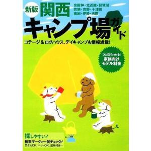関西キャンプ場ガイド/河本佳樹【著】