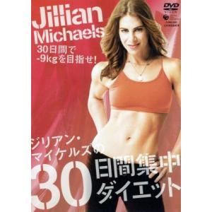 ジリアン・マイケルズの30日間集中ダイエット/ジリアン・マイケルズ|bookoffonline