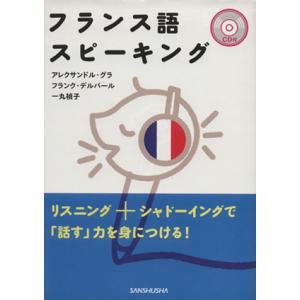 フランス語スピーキング CD付/A.グラ他(著者),F.デルバール他著(著者)