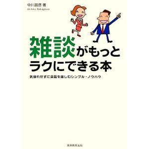 雑談がもっとラクにできる本/中川昌彦【著】