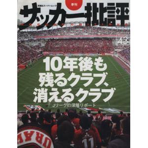 サッカー批評(43) 双葉社スーパームック/双葉社|bookoffonline