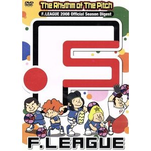 The Rhythm of The Pitch F.LEAGUE 2008 Official Season Digest/(スポーツ)