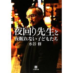夜回り先生と夜眠れない子どもたち 小学館文庫/水谷修【著】