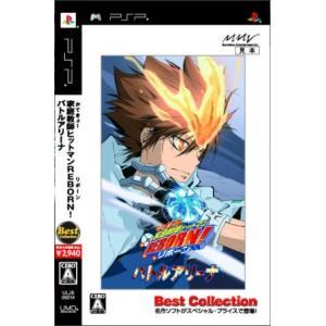 家庭教師ヒットマンREBORN! バトルアリーナ Best Collection/PSP bookoffonline
