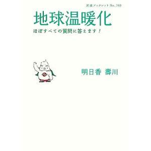 地球温暖化 ほぼすべての質問に答えます! 岩波ブックレット760/明日香壽川【著】
