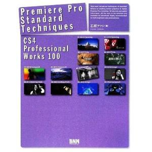 Premiere Pro Standard Techniques CS4 Professional ...