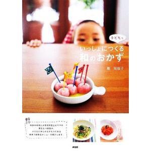 子どもといっしょにつくる和のおかず/堀知佐子【著】|bookoffonline