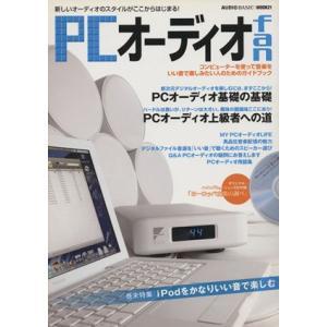 PCオーディオfan/趣味・就職ガイド・資格(その他)...