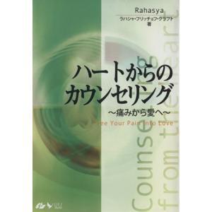 ハートからのカウンセリング〜痛みから愛へ/R.F.クラフト(著者)