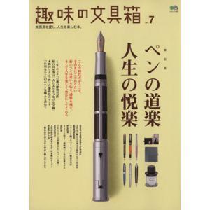 趣味の文具箱 Vol.7/趣味・就職ガイド・資格(その他)