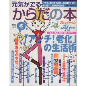 元気がでるからだの本 2004−2005冬/健康・家庭医学(その他)|bookoffonline
