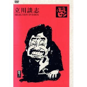 立川談志「落語のピン」セレクション DVD−BOX Vol.参/立川談志