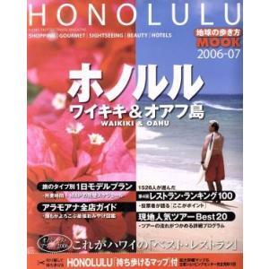 ホノルル 2006−07/ダイヤモンド社(その他)|bookoffonline