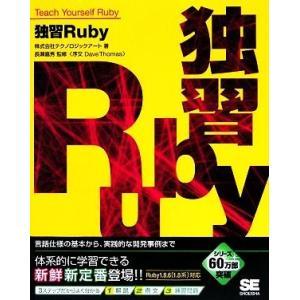 独習Ruby 言語仕様の基本から、実践的な開発事例まで/テクノロジックアート【著】,長瀬嘉秀【監修】