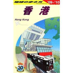 香港(2009〜2010年版) 地球の歩き方D09/「地球の歩き方」編集室【編】