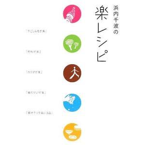 浜内千波の楽レシピ/浜内千波【著】