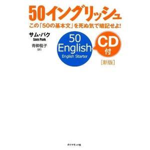 50イングリッシュ 新版 この「50の基本文」を死ぬ気で暗記せよ!/パクサム【著】,青柳優子【訳】|bookoffonline