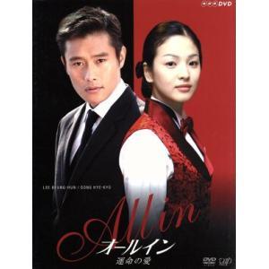 オールイン DVD−BOX/イ・ビョンホン,ソン・ヘギョ,チ・ソン,パク・ソルミ