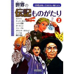 世界の伝記ものがたり(2) 小学生が知っておきたい偉人たち/学校図書(その他)