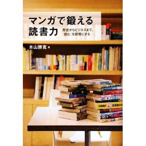 マンガで鍛える読書力 歴史からビジネスまで、「読む」を習慣にする/本山勝寛【著】