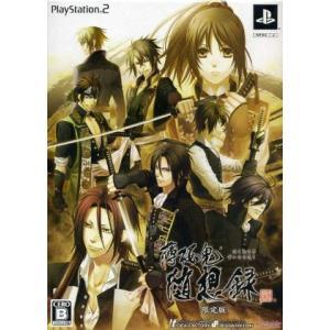 薄桜鬼 随想録 (限定版)/PS2