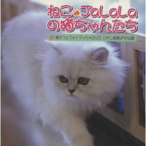 ねこ・JaLaLaの猫ちゃんたち/趣味・就職ガイド・資格(その他)