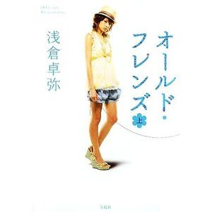 オールド・フレンズ(上)/浅倉卓弥【著】|bookoffonline