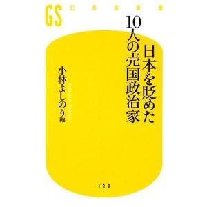 日本を貶めた10人の売国政治家 幻冬舎新書/小林よしのり【編】