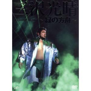 三沢光晴DVD−BOX〜緑の方舟〜/三沢光晴