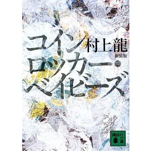 コインロッカー・ベイビーズ 新装版 講談社文庫/村上龍【著】