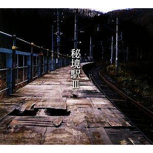 秘境駅(3)/牛山隆信,栗原景【著】