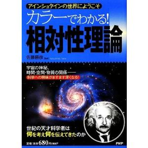カラーでわかる!相対性理論 アインシュタインの世界にようこそ/佐藤勝彦【監修】